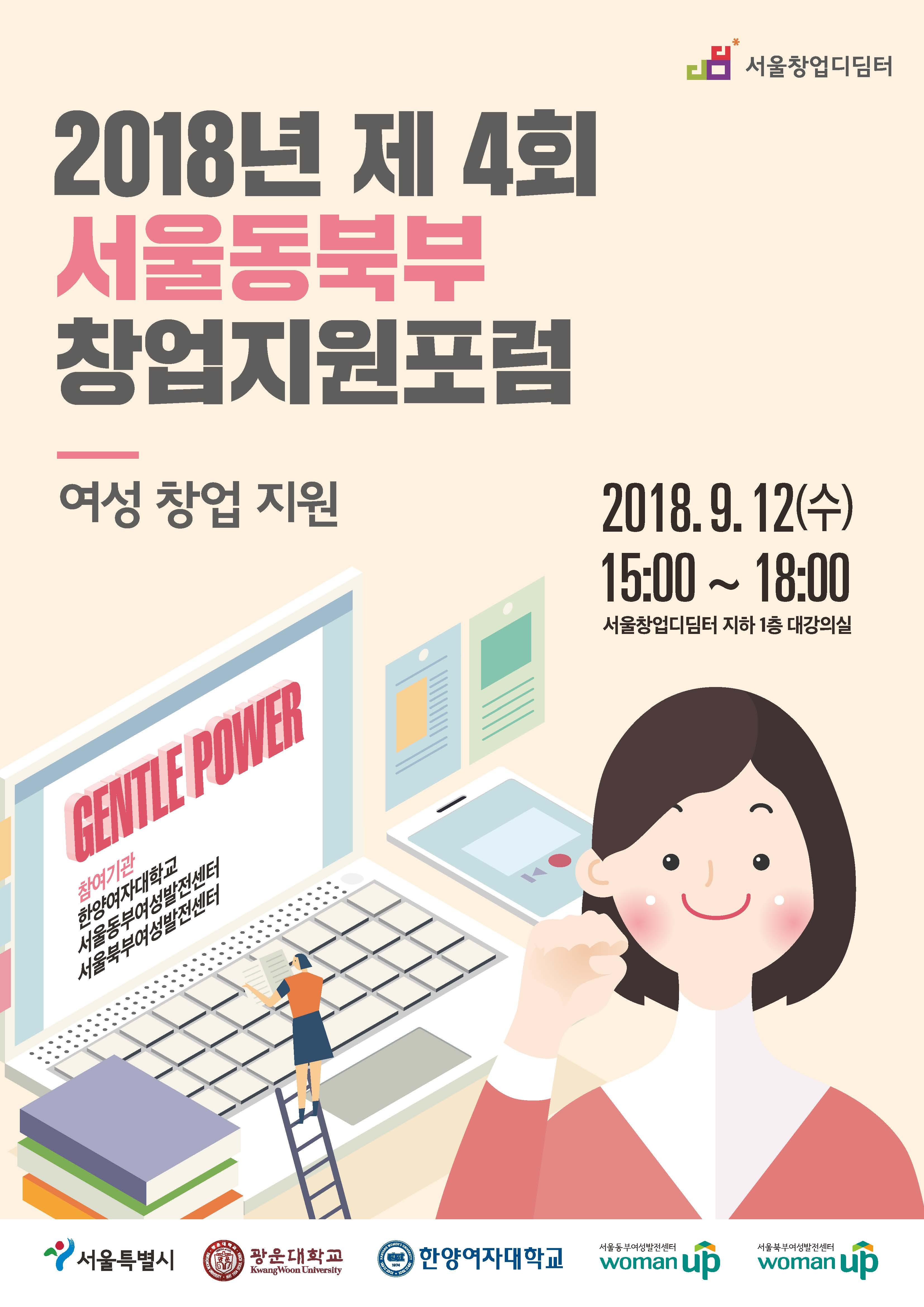 서울창업디딤터_동북부창업지원포럼_포스터.jpg