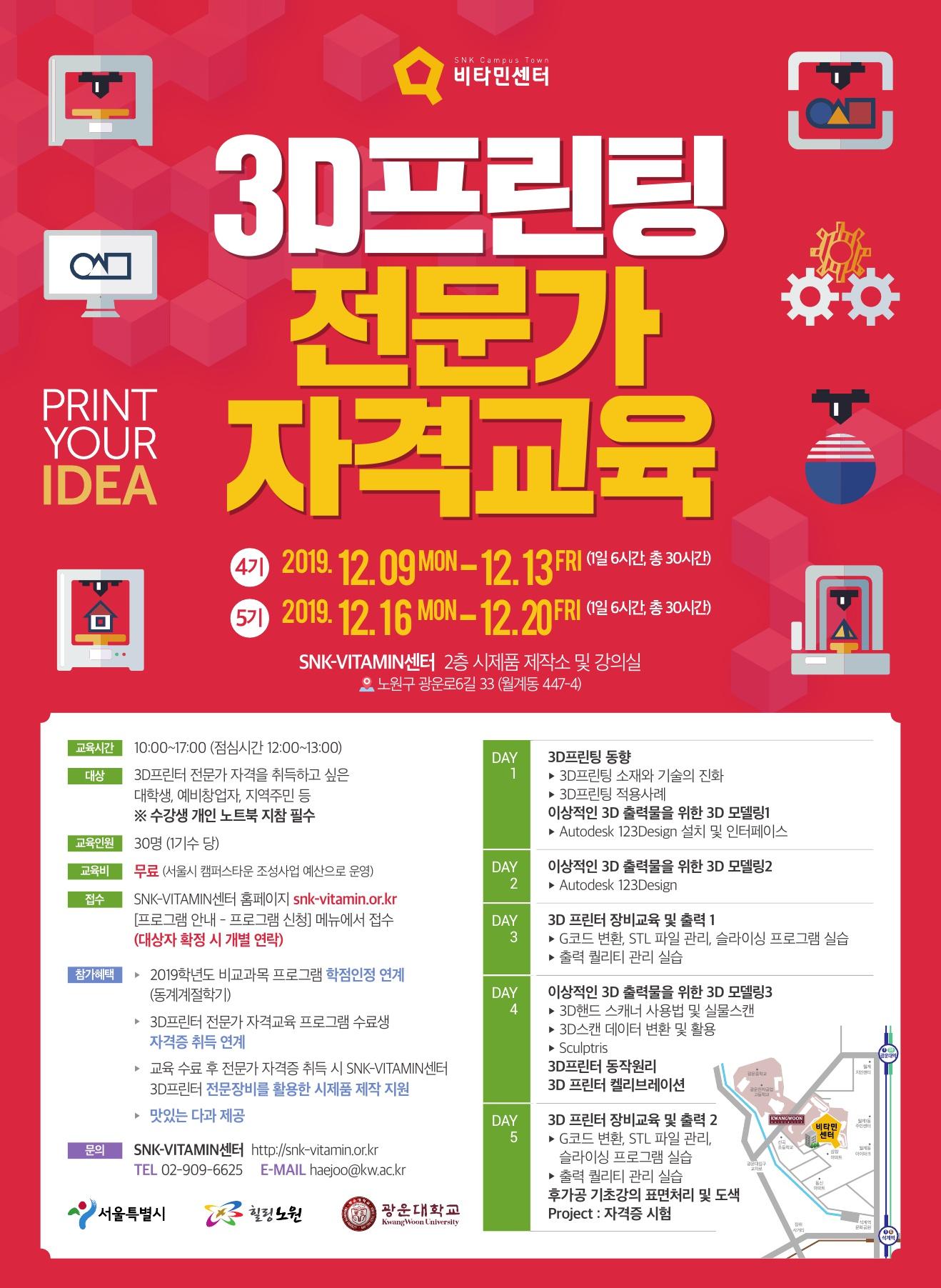 3D전문자격과정 포스터_1.jpg