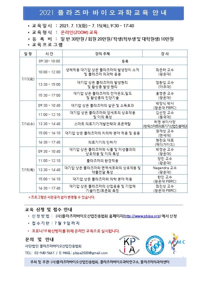 2021 플라즈마 과학교육포스터_0709-수정.jpg