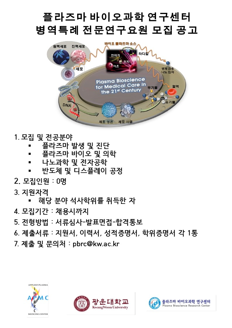 전문연구요원 모집공고_21년.jpg