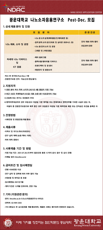 광운대학교_나노소자응용연구소_Post-Doc. 모집_2021.07.28.jpg