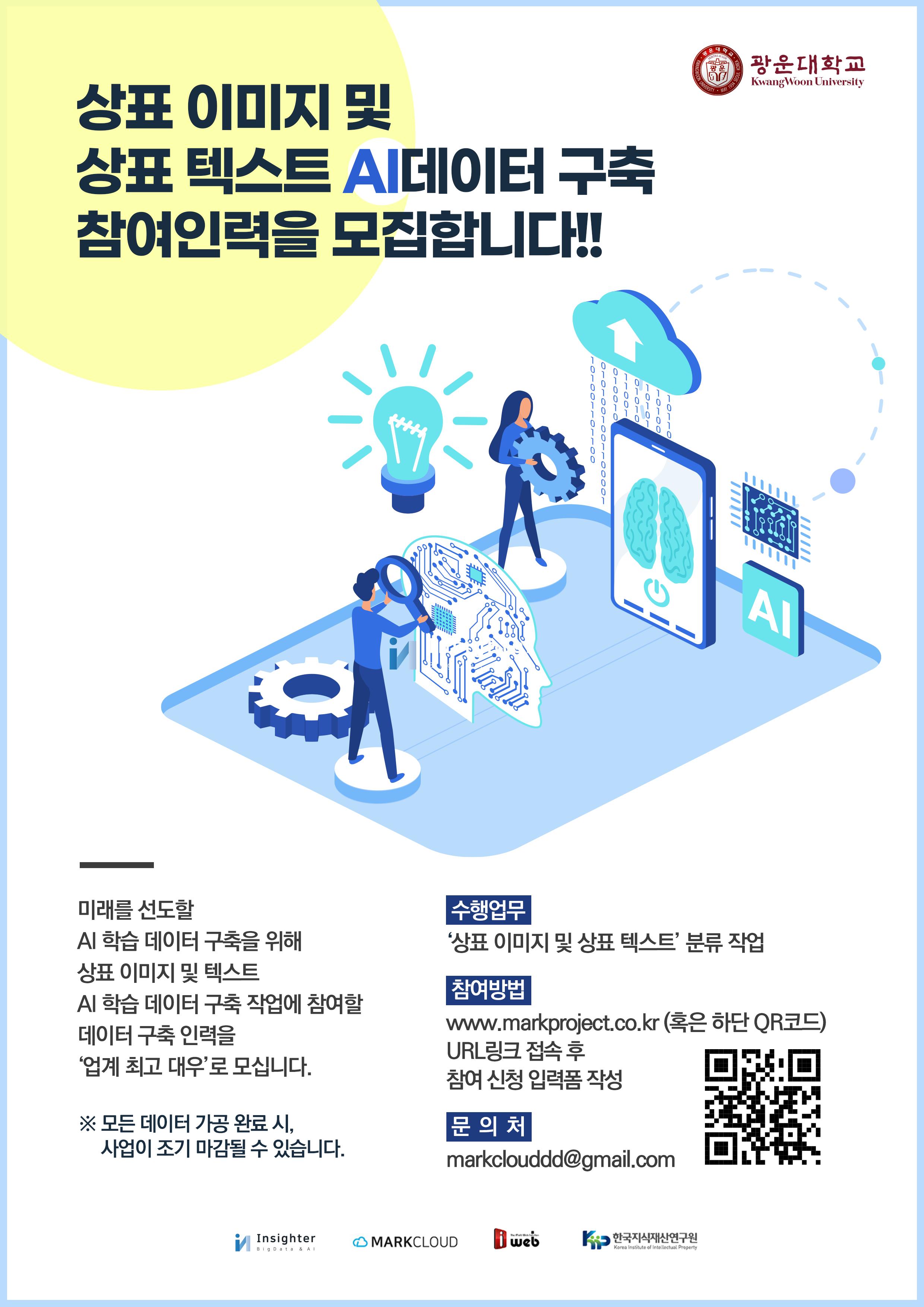 온라인 홍보 포스터_1_수정.png