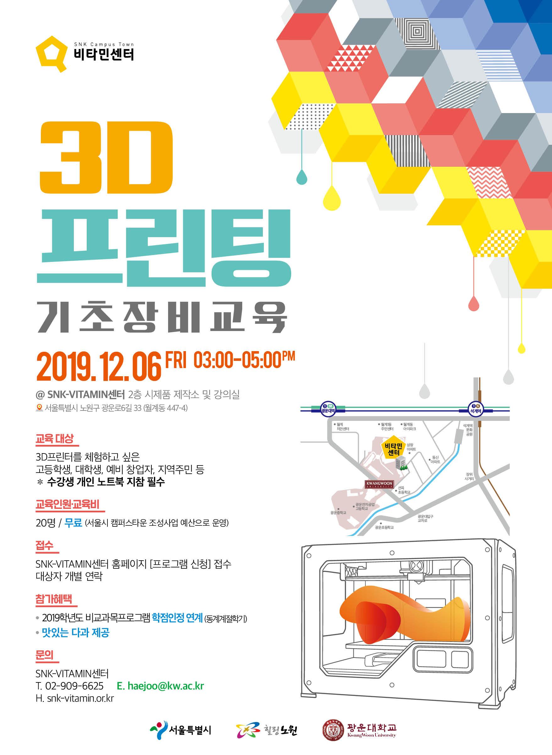 3D프린터 기초교육 포스터_12월.jpg
